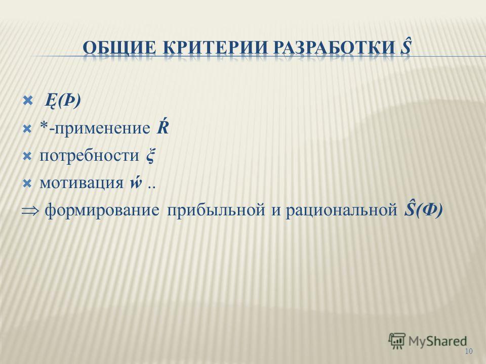 Ę(Þ) *-применение Ŕ потребности ξ мотивация.. формирование прибыльной и рациональной Ŝ(Ф) 10