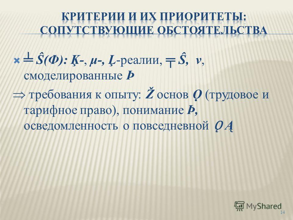 Ŝ(Ф): Ķ-, μ-, Ļ-реалии, Ŝ, ν, смоделированные Þ требования к опыту: Ž основ (трудовое и тарифное право), понимание Þ, осведомленность о повседневной Ǫ Ą 14