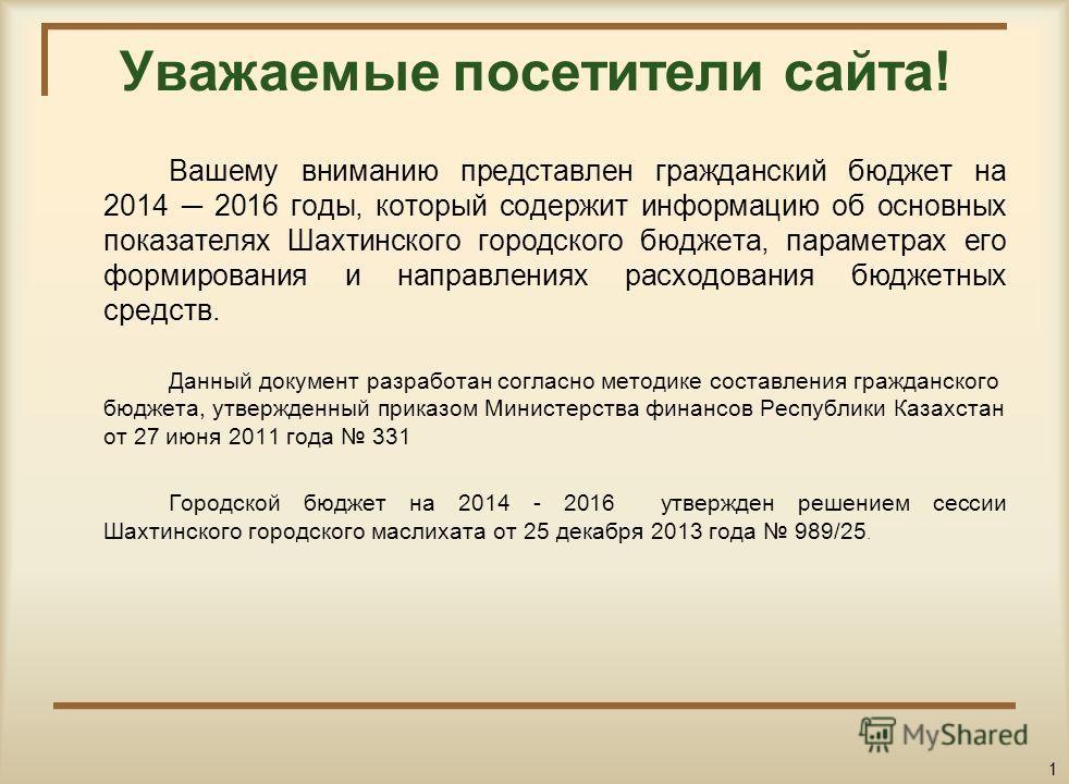 ГРАЖДАНСКИЙ БЮДЖЕТ НА 2014 - 2016 ГОДЫ