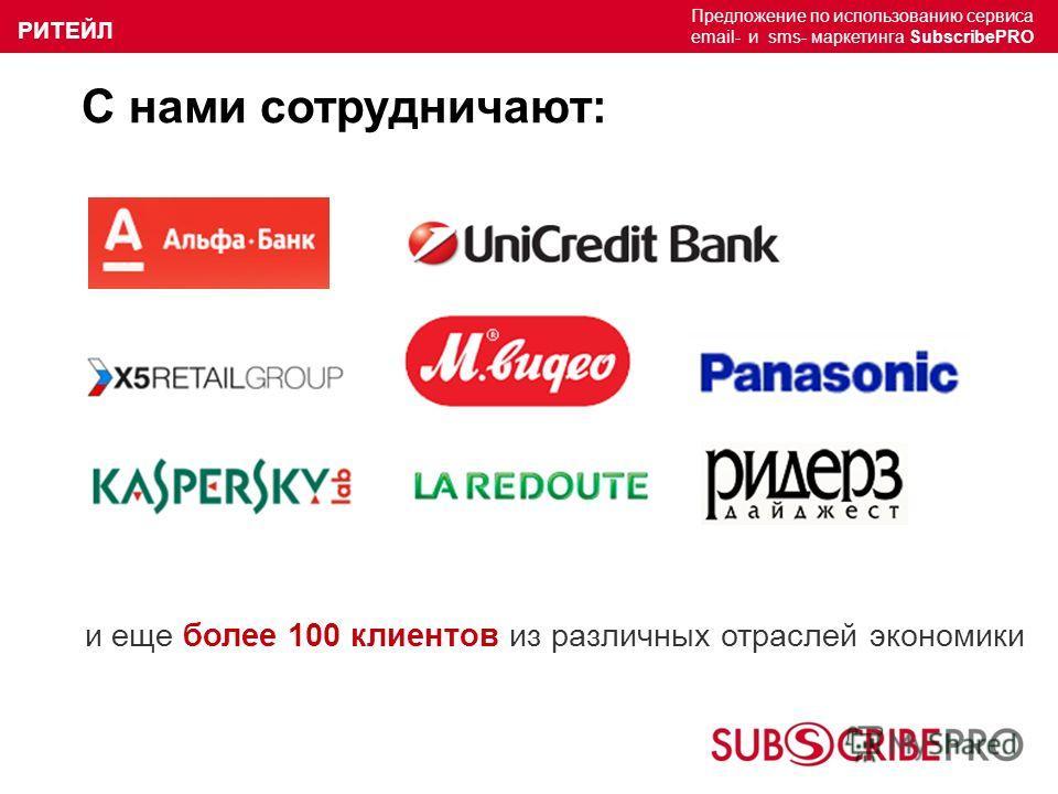 РИТЕЙЛ С нами сотрудничают: и еще более 100 клиентов из различных отраслей экономики