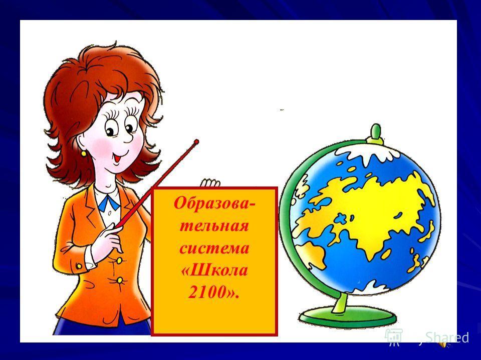 Образова- тельная система «Школа 2100».