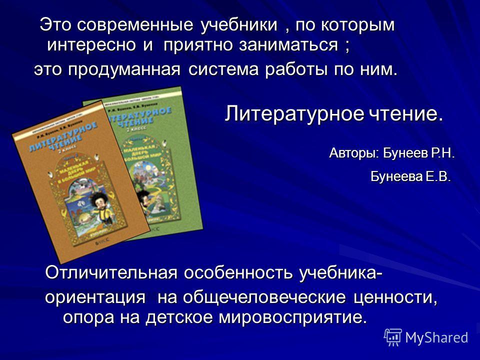 Это современные учебники, по которым интересно и приятно заниматься ; Это современные учебники, по которым интересно и приятно заниматься ; это продуманная система работы по ним. это продуманная система работы по ним. Литературное чтение. Литературно