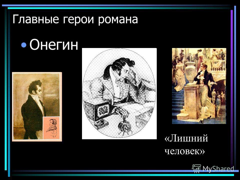 Главные герои романа Онегин «Лишний человек»