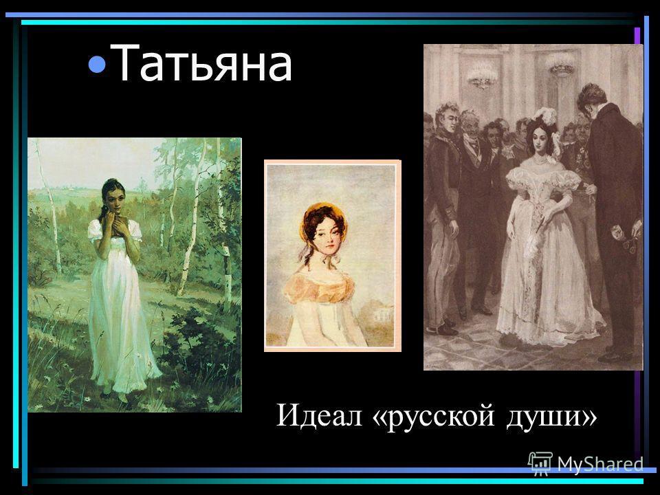 Татьяна Идеал «русской души»