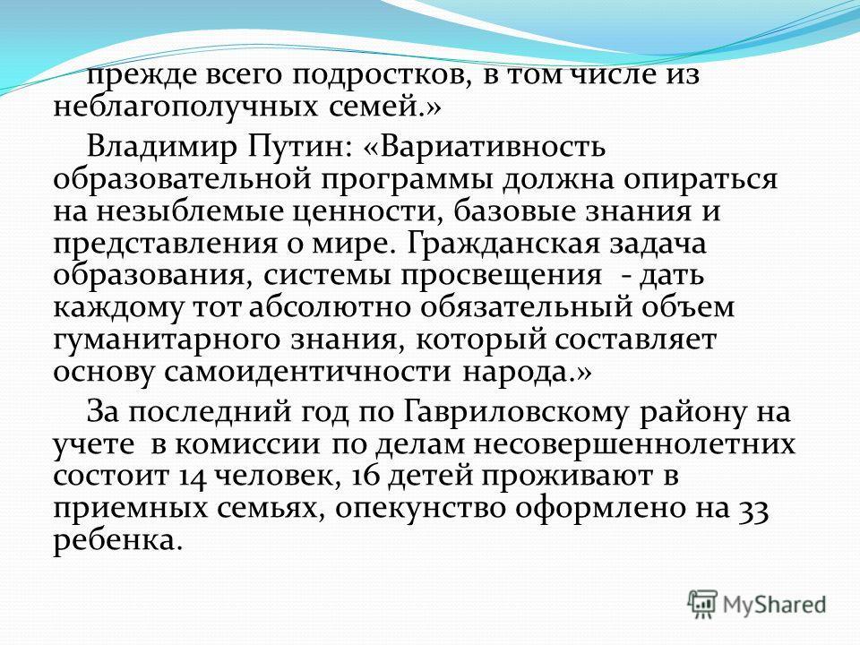 прежде всего подростков, в том числе из неблагополучных семей.» Владимир Путин: «Вариативность образовательной программы должна опираться на незыблемые ценности, базовые знания и представления о мире. Гражданская задача образования, системы просвещен