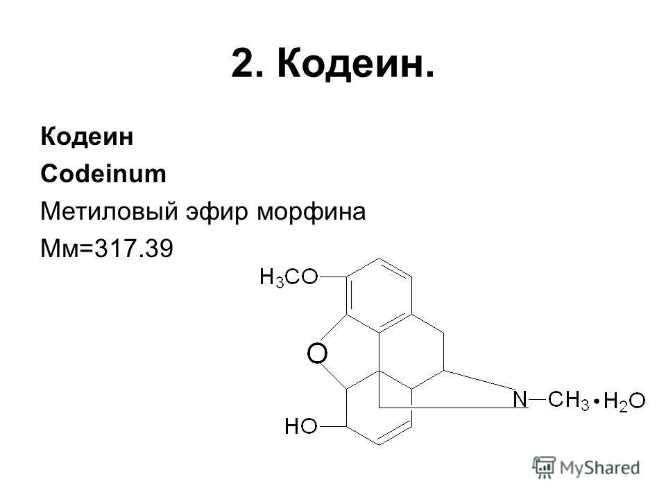 2. Кодеин. Кодеин Codeinum Метиловый эфир морфина Мм=317.39
