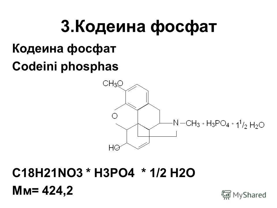3.Кодеина фосфат Кодеина фосфат Codeini phosphas C18H21NO3 * H3PO4 * 1/2 H2O Мм= 424,2