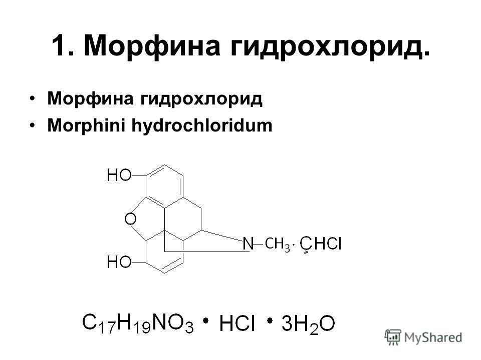 1. Морфина гидрохлорид. Морфина гидрохлорид Morphini hydrochloridum