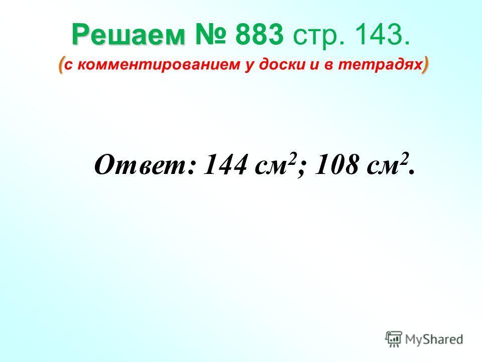 Решаем () Решаем 882 стр. 143. ( с комментированием у доски и в тетрадях ) Ответ: С = 2,4 м.