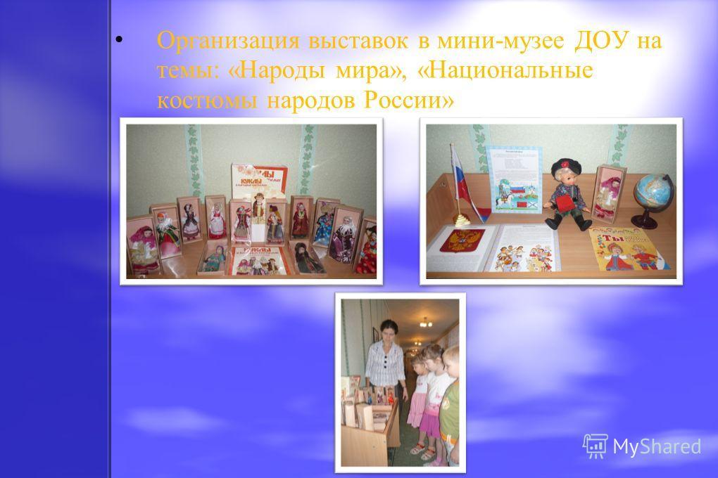 Организация выставок в мини-музее ДОУ на темы: «Народы мира», «Национальные костюмы народов России»