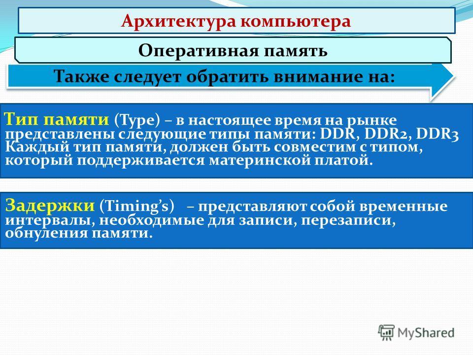 Также следует обратить внимание на: Оперативная память Тип памяти (Type) – в настоящее время на рынке представлены следующие типы памяти: DDR, DDR2, DDR3 Каждый тип памяти, должен быть совместим с типом, который поддерживается материнской платой. Зад