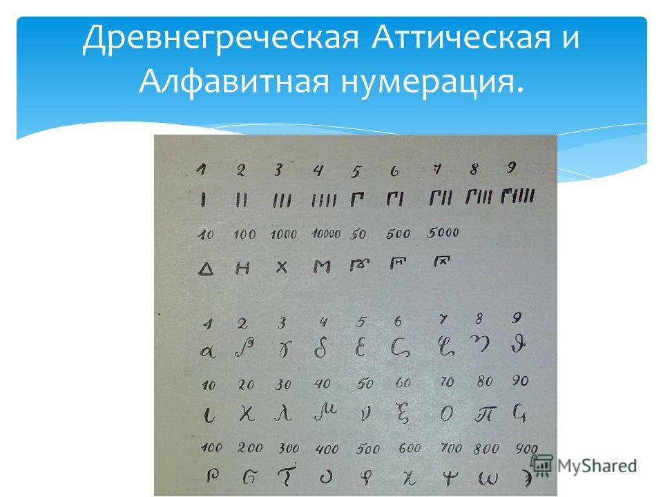 Древнегреческая Аттическая и Алфавитная нумерация.