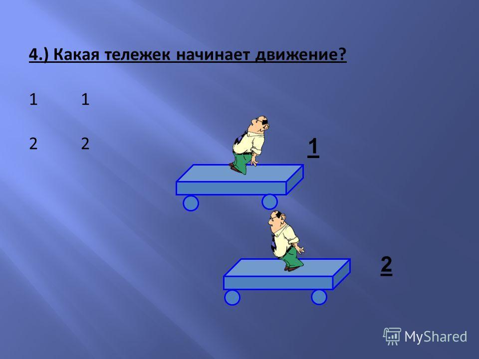 4.) Какая тележек начинает движение? 1 1 2 2 1