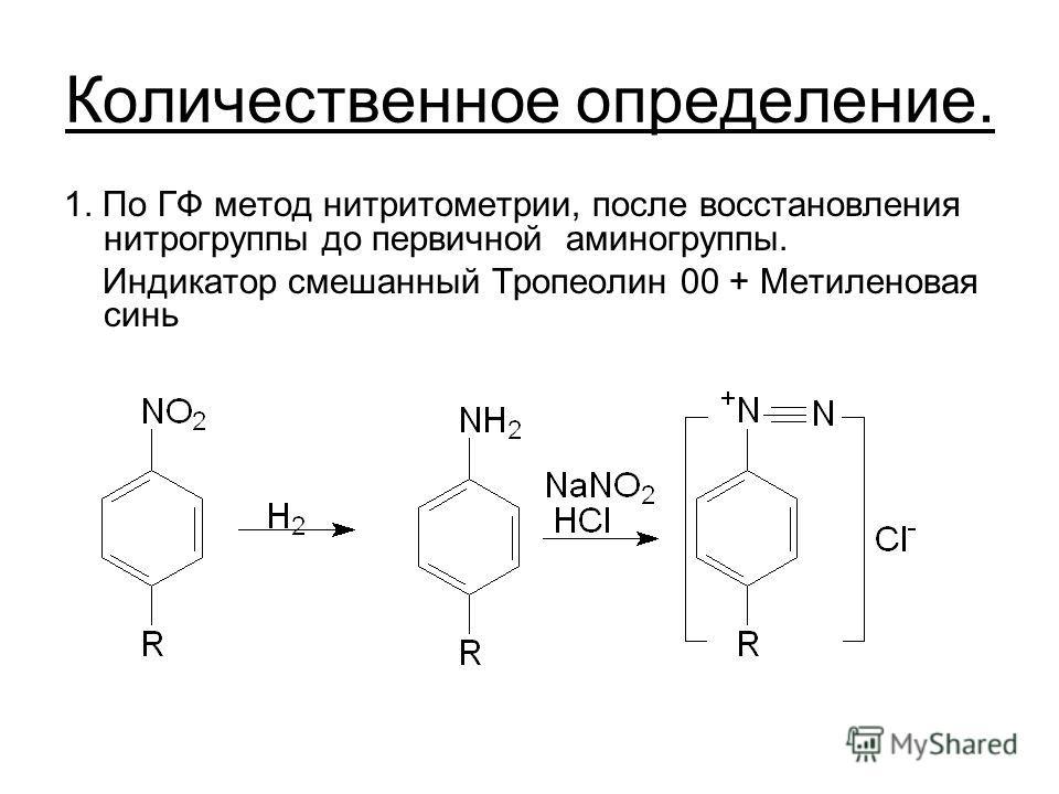 Количественное определение. 1. По ГФ метод нитритометрии, после восстановления нитрогруппы до первичной аминогруппы. Индикатор смешанный Тропеолин 00 + Метиленовая синь