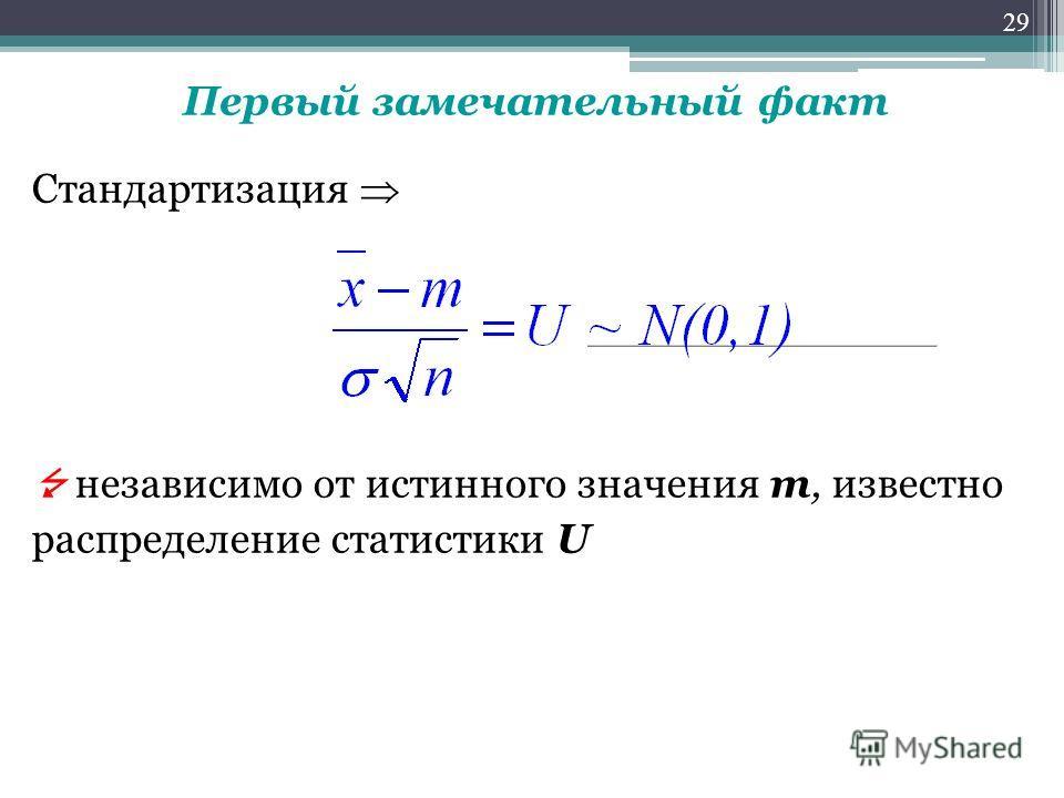 Первый замечательный факт Стандартизация независимо от истинного значения т, известно распределение статистики U 29