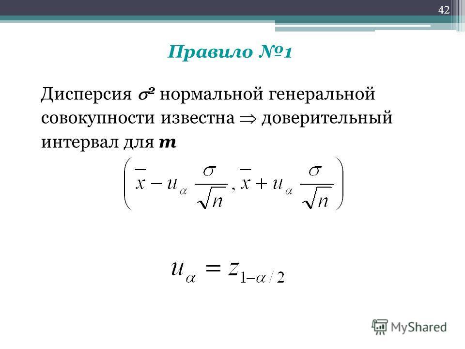 Правило 1 Дисперсия 2 нормальной генеральной совокупности известна доверительный интервал для т 42