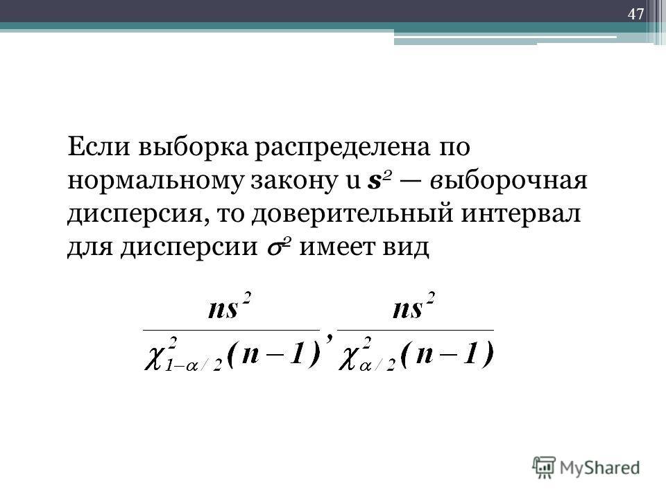 Если выборка распределена по нормальному закону u s 2 выборочная дисперсия, то доверительный интервал для дисперсии 2 имеет вид 47