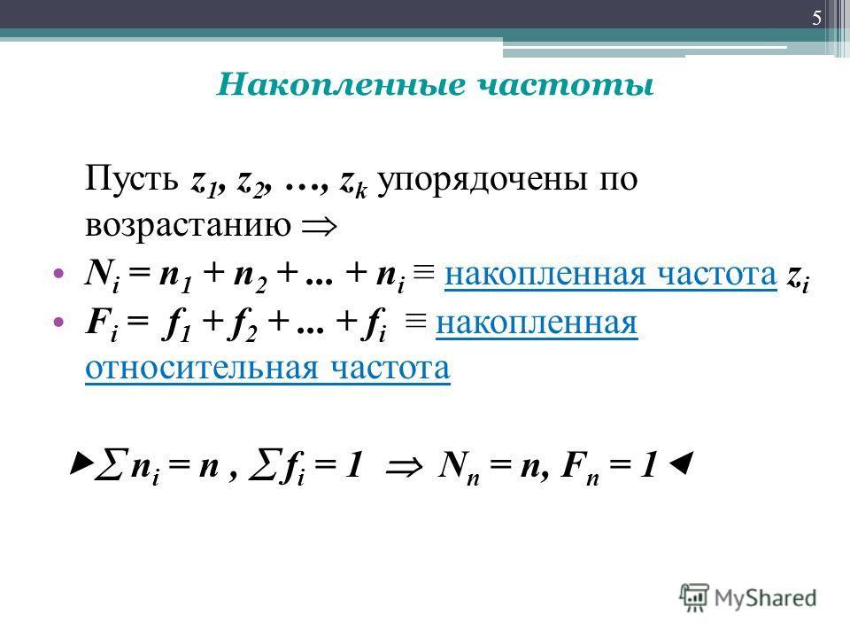 5 Пусть z 1, z 2, …, z k упорядочены по возрастанию N i = n 1 + n 2 +... + n i накопленная частота z i F i = f 1 + f 2 +... + f i накопленная относительная частота n i = n, f i = 1 N n = n, F n = 1 Накопленные частоты
