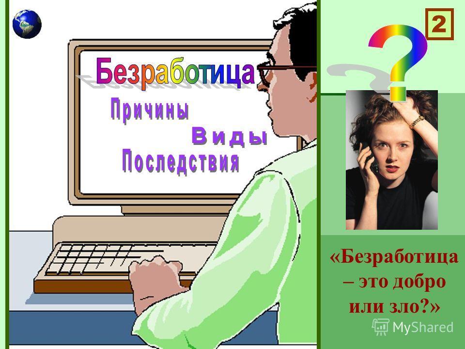 «Безработица – это добро или зло?» 2