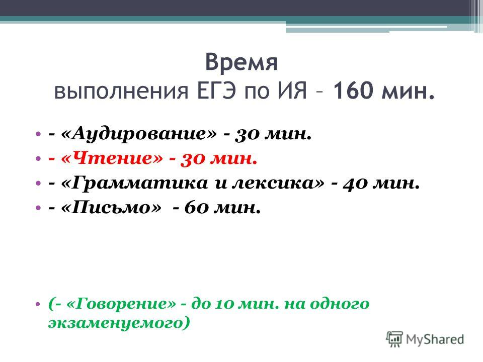 Время выполнения ЕГЭ по ИЯ – 160 мин. - «Аудирование» - 30 мин. - «Чтение» - 30 мин. - «Грамматика и лексика» - 40 мин. - «Письмо» - 60 мин. (- «Говорение» - до 10 мин. на одного экзаменуемого)