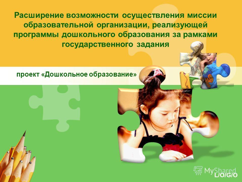 L/O/G/O Расширение возможности осуществления миссии образовательной организации, реализующей программы дошкольного образования за рамками государственного задания проект «Дошкольное образование»