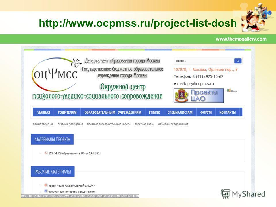 http://www.ocpmss.ru/project-list-dosh www.themegallery.com