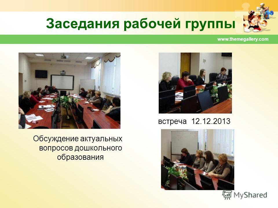 www.themegallery.com Заседания рабочей группы Обсуждение актуальных вопросов дошкольного образования встреча 12.12.2013