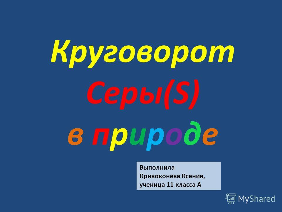 Круговорот Серы(S) в природе Выполнила Кривоконева Ксения, ученица 11 класса А