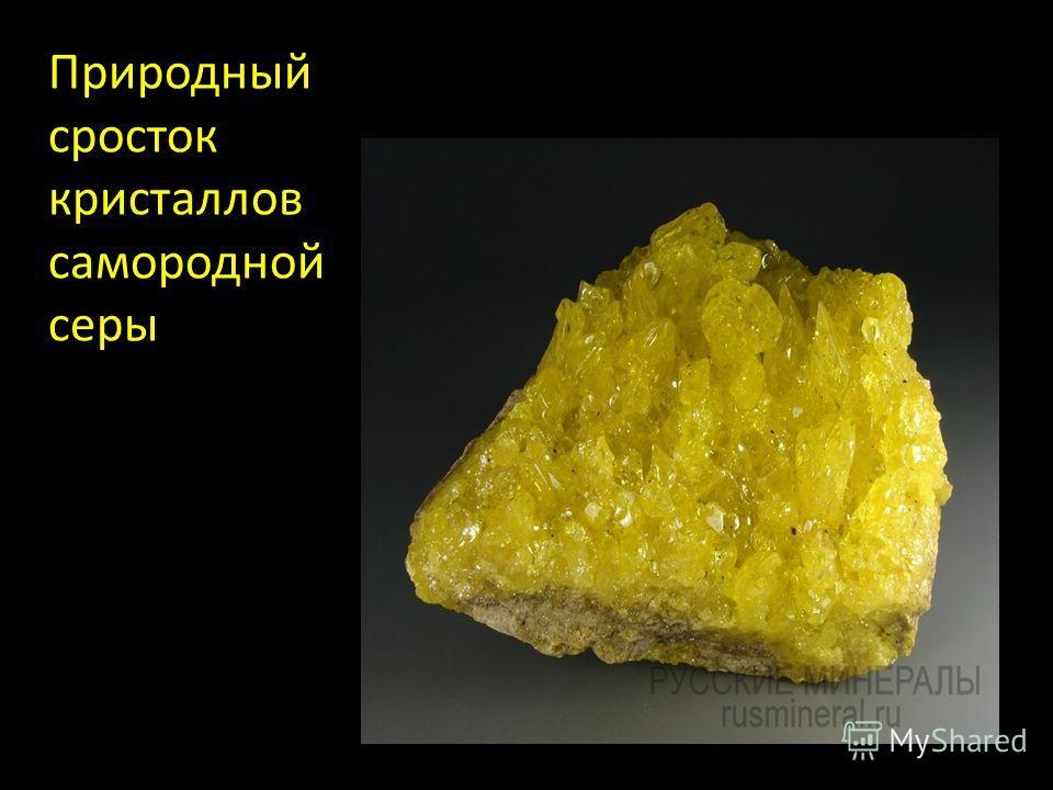 Природный сросток кристаллов самородной серы