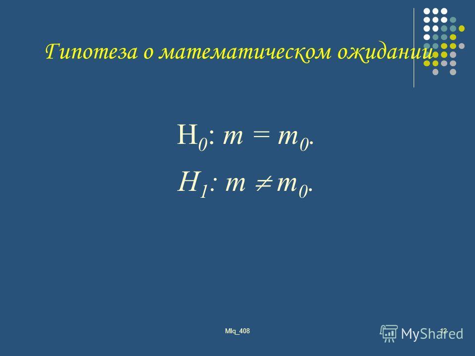 MIq_40812 Гипотеза о математическом ожидании H 0 : т = т 0. Н 1 : т т 0.