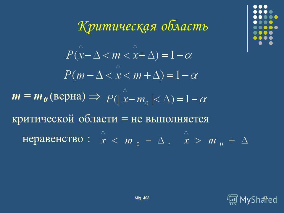 MIq_40813 т = т 0 (верна) критической области не выполняется неравенство : Критическая область