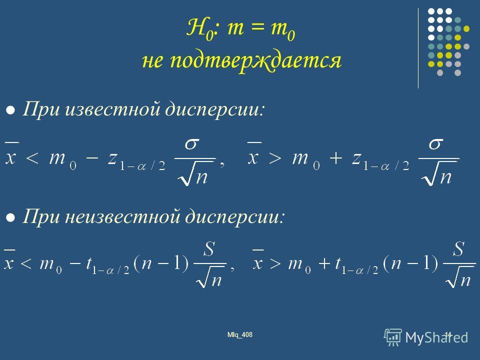 MIq_40814 При известной дисперсии: При неизвестной дисперсии: Н 0 : т = т 0 не подтверждается
