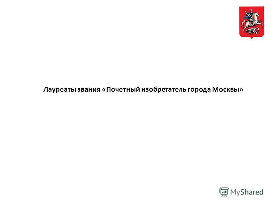 Лауреаты звания «Почетный изобретатель города Москвы»