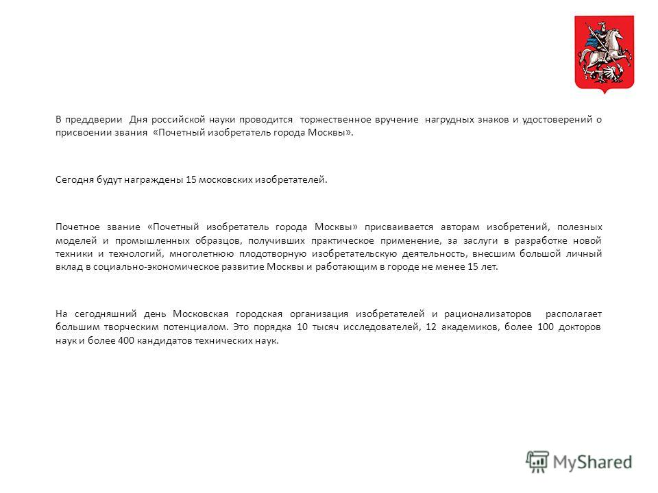 В преддверии Дня российской науки проводится торжественное вручение нагрудных знаков и удостоверений о присвоении звания «Почетный изобретатель города Москвы». Сегодня будут награждены 15 московских изобретателей. Почетное звание «Почетный изобретате