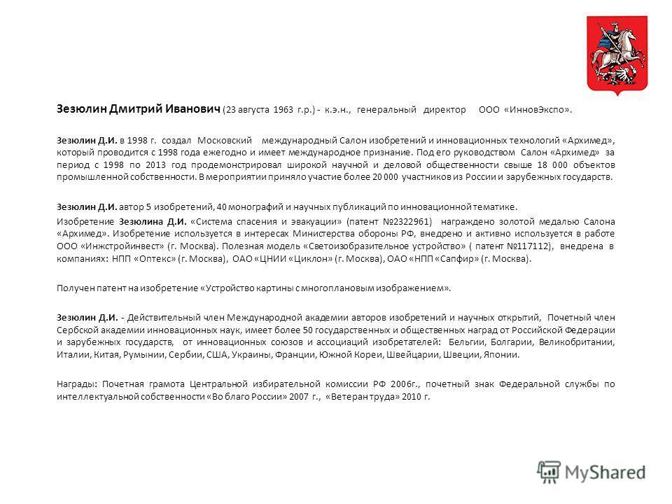 Зезюлин Дмитрий Иванович (23 августа 1963 г.р.) - к.э.н., генеральный директор ООО «ИнновЭкспо». Зезюлин Д.И. в 1998 г. создал Московский международный Салон изобретений и инновационных технологий «Архимед», который проводится с 1998 года ежегодно и