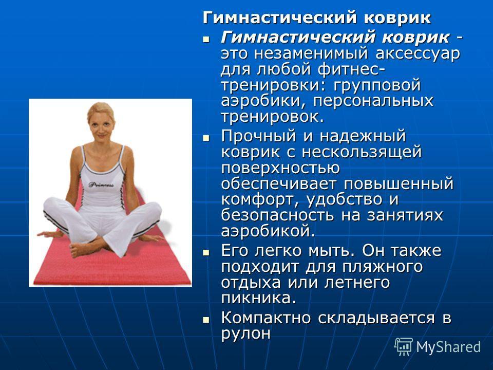 Гимнастический коврик Гимнастический коврик - это незаменимый аксессуар для любой фитнес- тренировки: групповой аэробики, персональных тренировок. Гимнастический коврик - это незаменимый аксессуар для любой фитнес- тренировки: групповой аэробики, пер