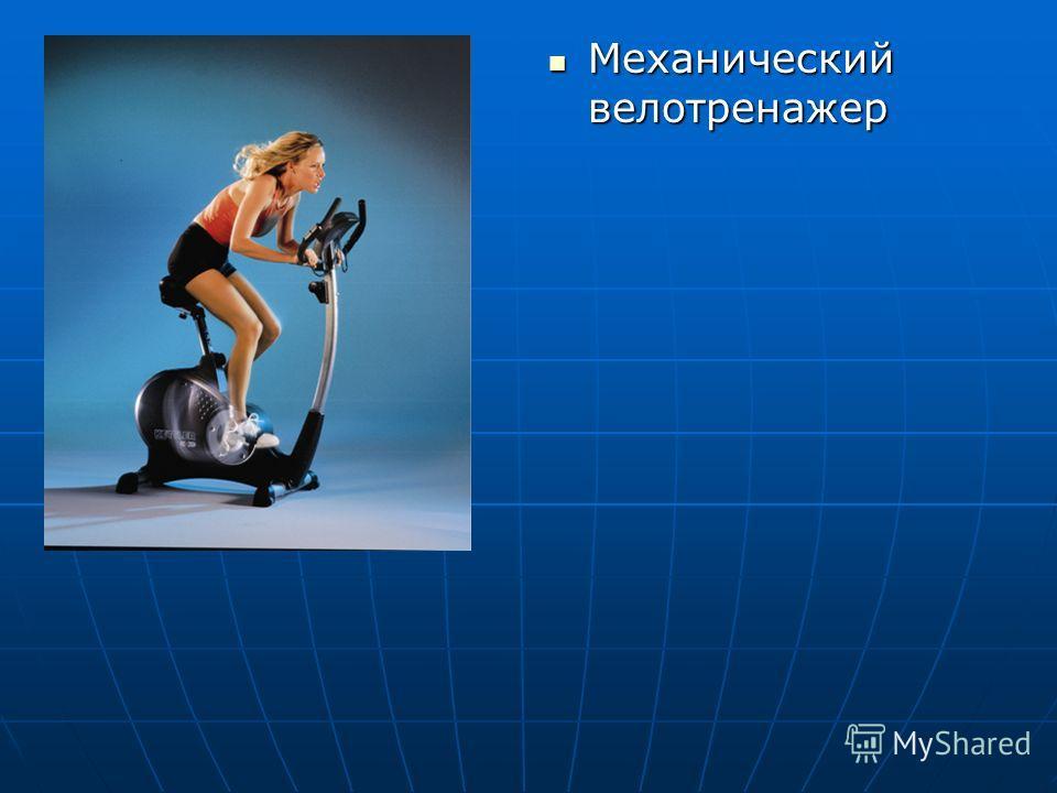 Механический велотренажер Механический велотренажер