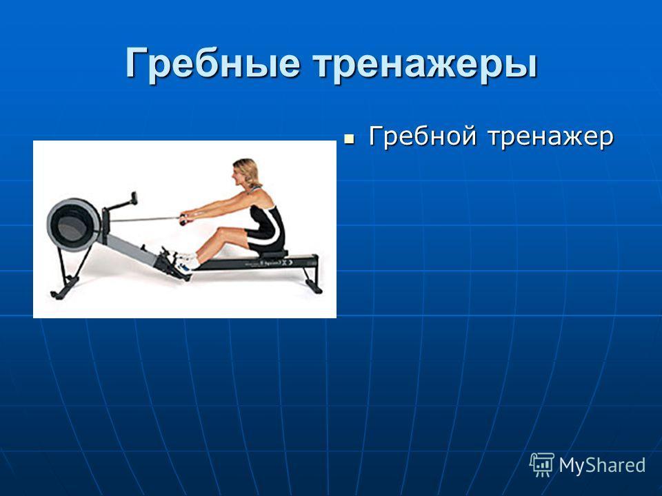 Гребные тренажеры Гребной тренажер Гребной тренажер