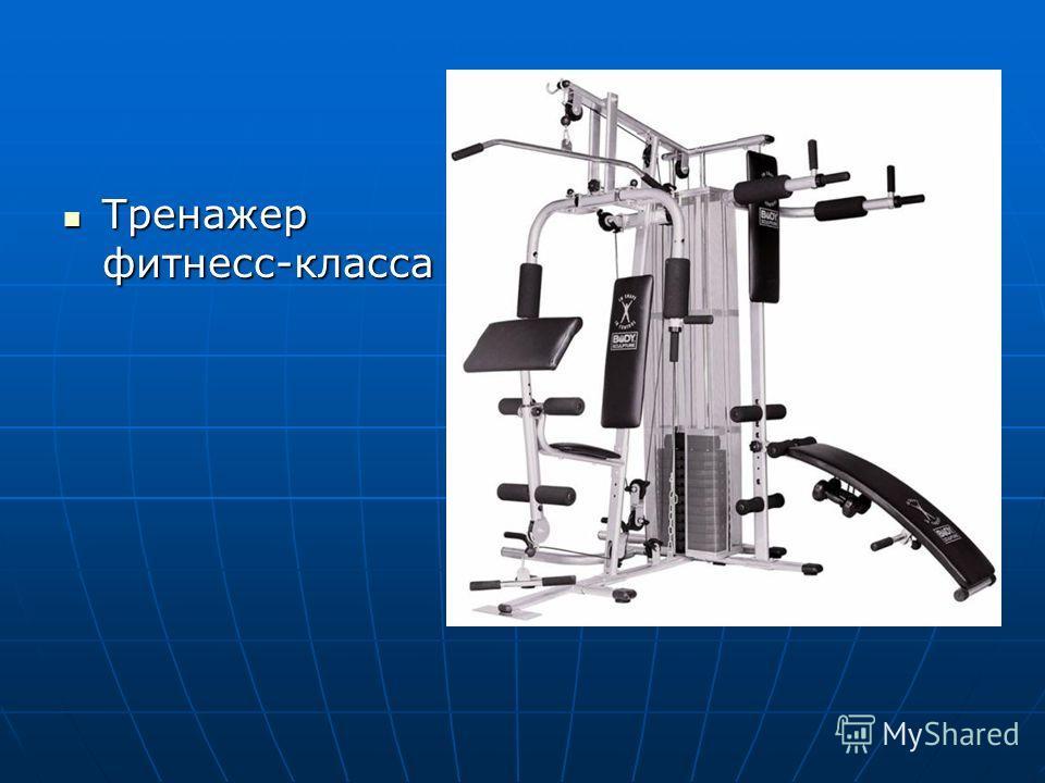 Тренажер фитнесс-класса Тренажер фитнесс-класса