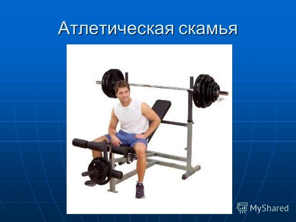 Атлетическая скамья