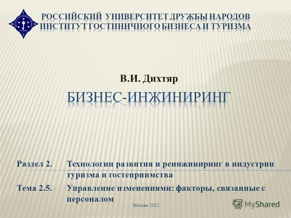 Раздел 2.Технологии развития и реинжиниринг в индустрии туризма и гостеприимства Тема 2.5.Управление изменениями: факторы, связанные с персоналом Москва 2012