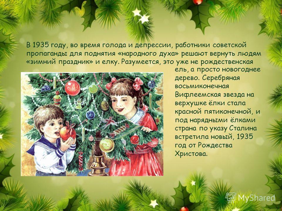 В 1935 году, во время голода и депрессии, работники советской пропаганды для поднятия «народного духа» решают вернуть людям «зимний праздник» и елку. Разумеется, это уже не рождественская ель, а просто новогоднее дерево. Серебряная восьмиконечная Виф