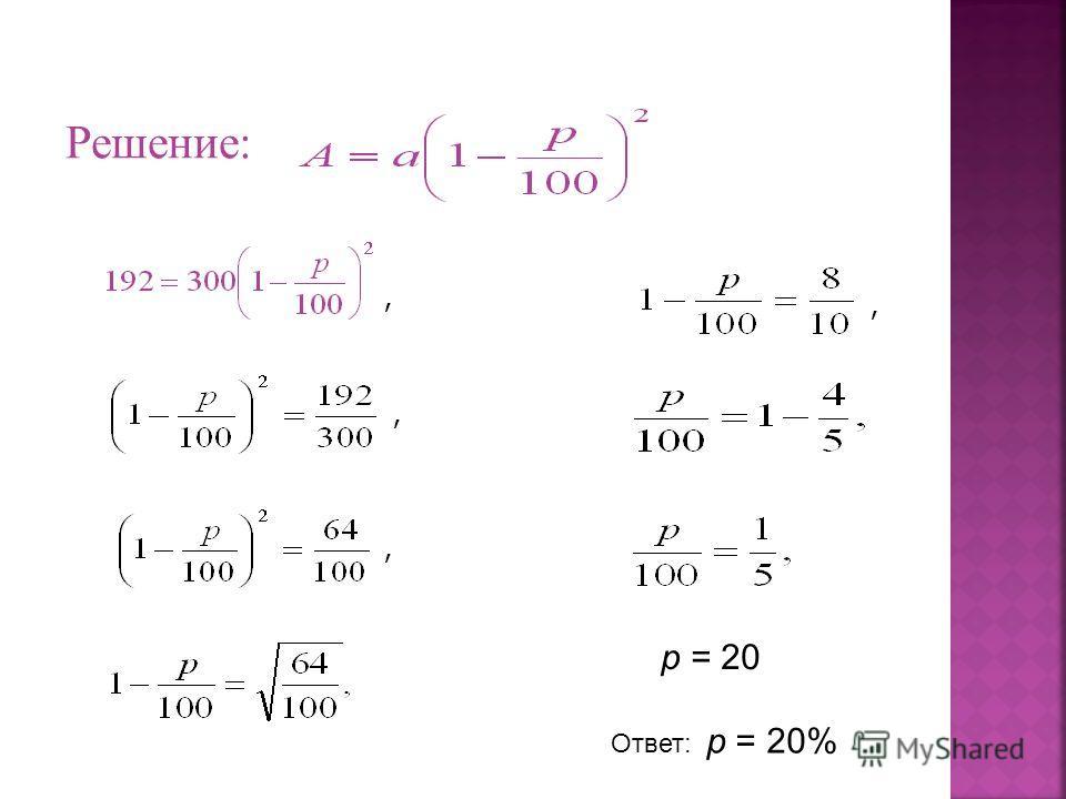 Решение: р = 20,,,, Ответ: р = 20%