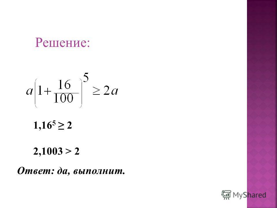 1,16 5 2 2,1003 > 2 Ответ: да, выполнит. Решение: