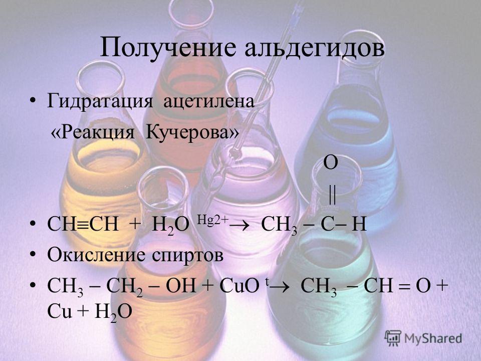 Получение альдегидов Гидратация ацетилена «Реакция Кучерова» O CH CH + H 2 O Hg2+ CH 3 C H Окисление спиртов CH 3 CH 2 OH + CuO t CH 3 CH O + Cu + H 2 O