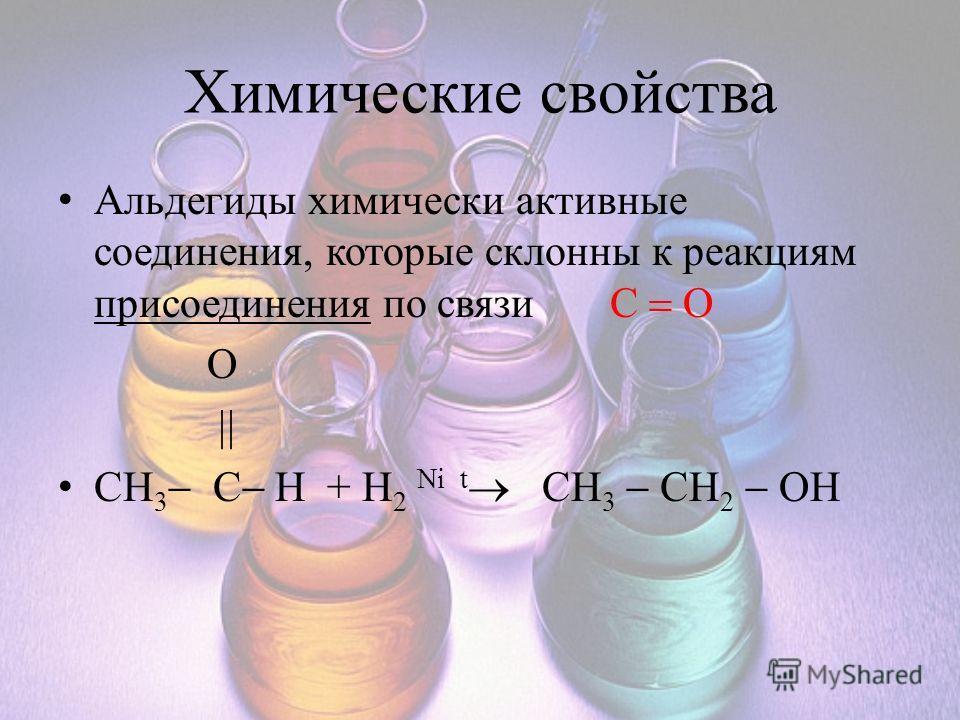 Химические свойства Альдегиды химически активные соединения, которые склонны к реакциям присоединения по связи C O O CH 3 C H + H 2 Ni t CH 3 CH 2 OH