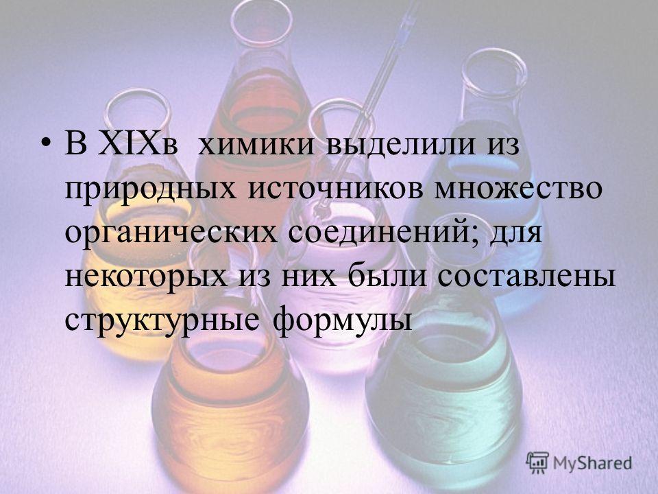 В XIXв химики выделили из природных источников множество органических соединений; для некоторых из них были составлены структурные формулы