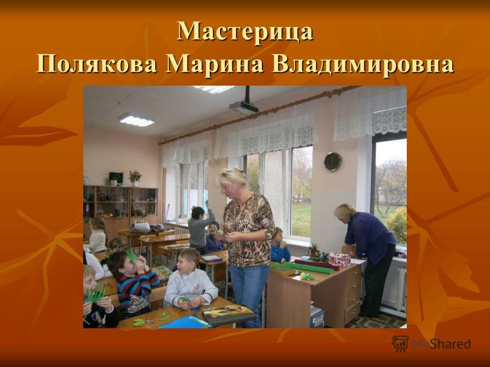 Мастерица Полякова Марина Владимировна