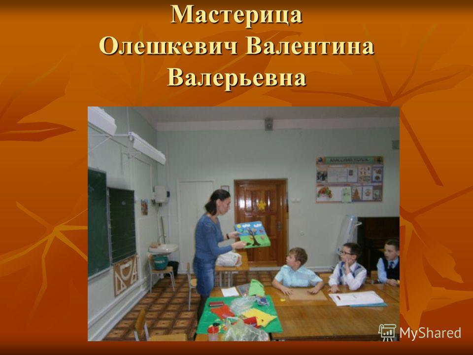 Мастерица Олешкевич Валентина Валерьевна
