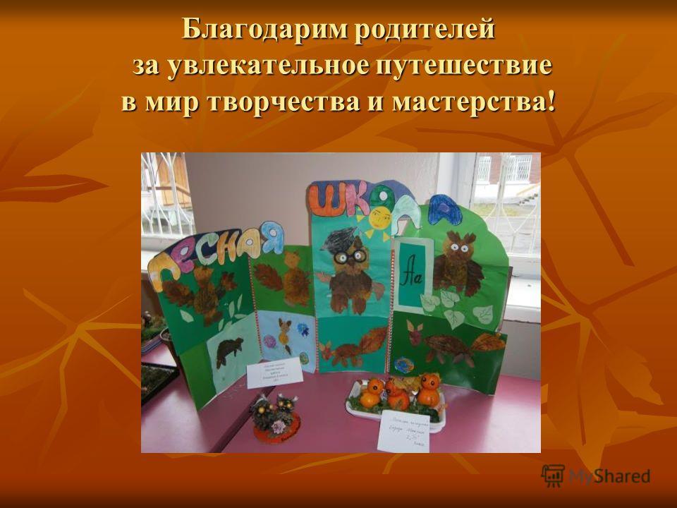 Благодарим родителей за увлекательное путешествие в мир творчества и мастерства!
